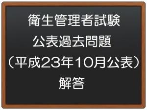 衛生管理者試験解答平成23年10月