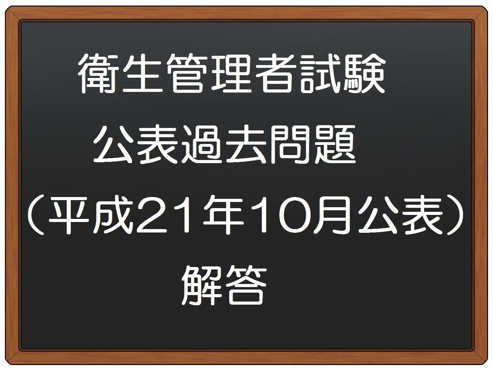 衛生管理者試験解答平成21年10月