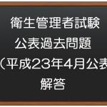 衛生管理者試験 公表過去問題(平成23年4月公表)の解答