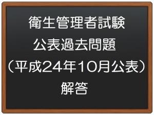 衛生管理者試験解答平成24年10月