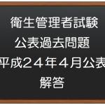衛生管理者試験 公表過去問題(平成24年4月公表)の解答