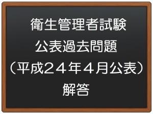 衛生管理者試験解答平成24年4月