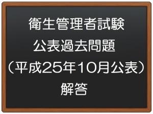 衛生管理者試験解答平成25年10月