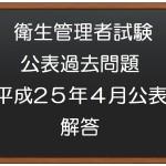 衛生管理者試験 公表過去問題(平成25年4月公表)の解答