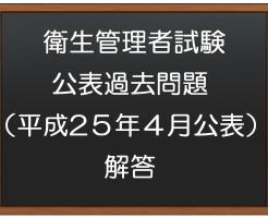衛生管理者試験解答平成25年4月
