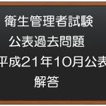 衛生管理者試験 公表過去問題(平成21年10月公表)の解答