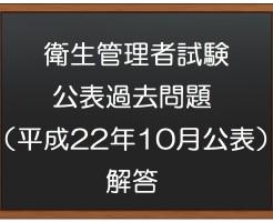 衛生管理者試験解答平成22年10月