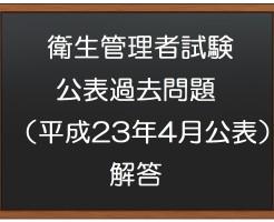 衛生管理者試験解答平成23年4月