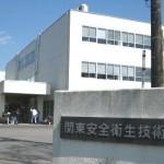 試験会場に行くアクセス方法「関東安全衛生技術センター」