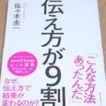 「伝え方が9割」の内容と感想とネタバレ!?買って読んで見た!!