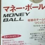 マネーボール サラリーマンのビジネス本として大人気の驚きの理由とは!?